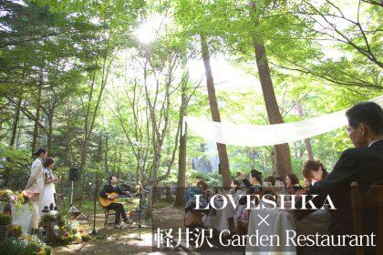 軽井沢ガーデンレストラン